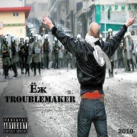 Troublemaker Ёж